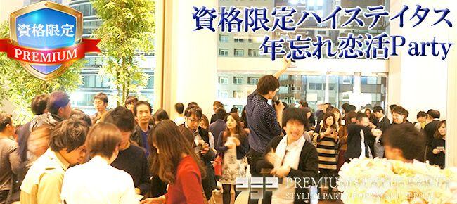 【銀座の恋活パーティー】株式会社フュージョンアンドリレーションズ主催 2016年12月28日