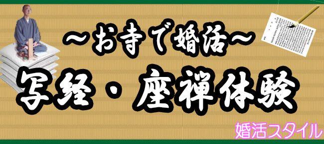 【渋谷のプチ街コン】株式会社スタイルリンク主催 2016年12月23日