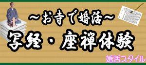 【渋谷のプチ街コン】株式会社スタイルリンク主催 2016年12月11日