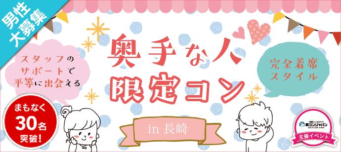 【長崎のプチ街コン】街コンジャパン主催 2016年12月10日