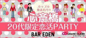 【心斎橋の恋活パーティー】シャンクレール主催 2017年1月21日
