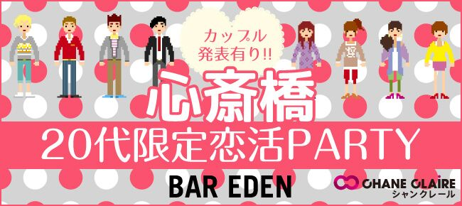 【心斎橋の恋活パーティー】シャンクレール主催 2017年1月22日
