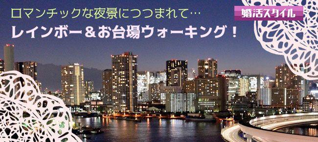 【東京都その他のプチ街コン】株式会社スタイルリンク主催 2016年12月10日