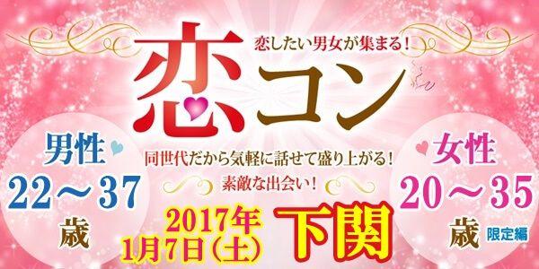 【下関のプチ街コン】街コンmap主催 2017年1月7日