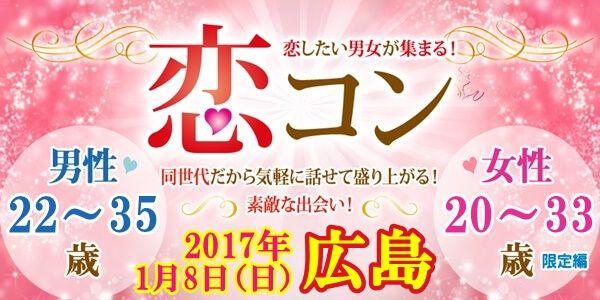 【広島駅周辺のプチ街コン】街コンmap主催 2017年1月8日