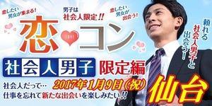【仙台のプチ街コン】街コンmap主催 2017年1月9日