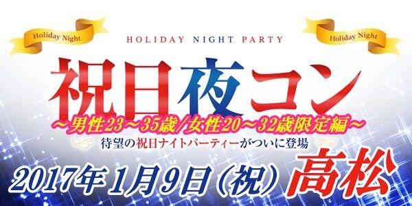 【高松のプチ街コン】街コンmap主催 2017年1月9日