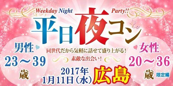 【広島駅周辺のプチ街コン】街コンmap主催 2017年1月11日