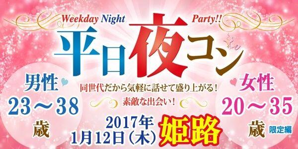 【姫路のプチ街コン】街コンmap主催 2017年1月12日