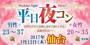 【仙台のプチ街コン】街コンmap主催 2017年1月12日