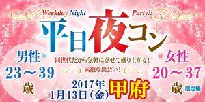 【甲府のプチ街コン】街コンmap主催 2017年1月13日