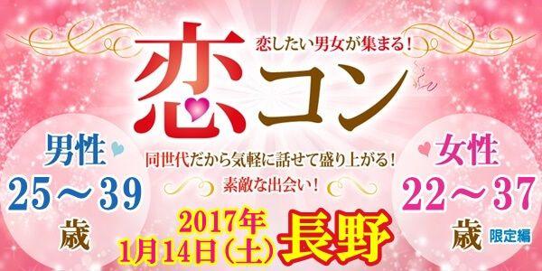 【長野のプチ街コン】街コンmap主催 2017年1月14日
