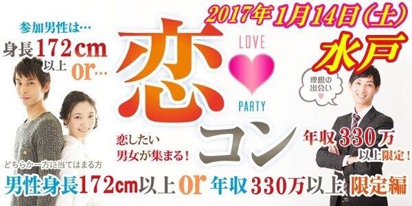 【水戸のプチ街コン】街コンmap主催 2017年1月14日