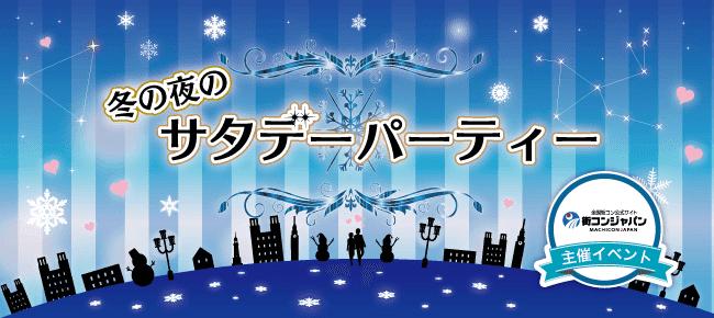 【熊本の恋活パーティー】街コンジャパン主催 2016年12月17日