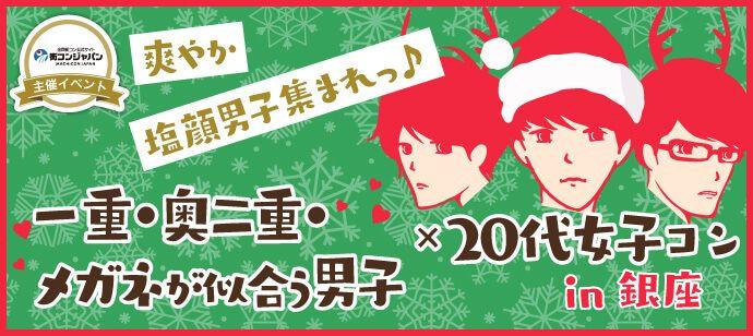 【有楽町の恋活パーティー】街コンジャパン主催 2016年12月24日