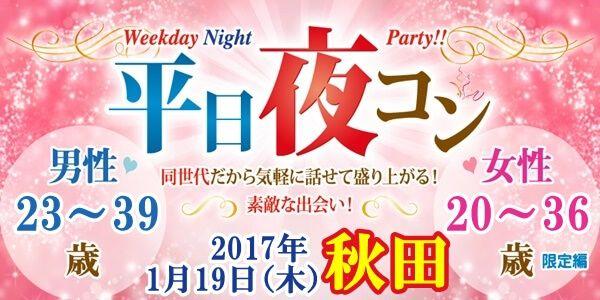 【秋田のプチ街コン】街コンmap主催 2017年1月19日
