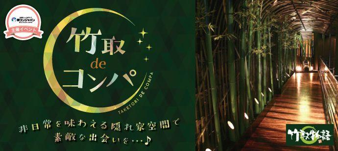 【梅田のプチ街コン】街コンジャパン主催 2016年12月15日