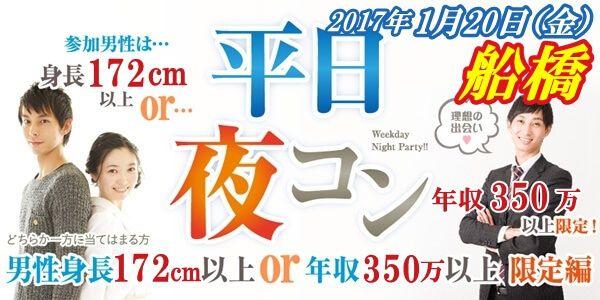 【船橋のプチ街コン】街コンmap主催 2017年1月20日