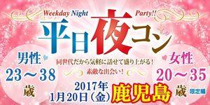 【鹿児島のプチ街コン】街コンmap主催 2017年1月20日
