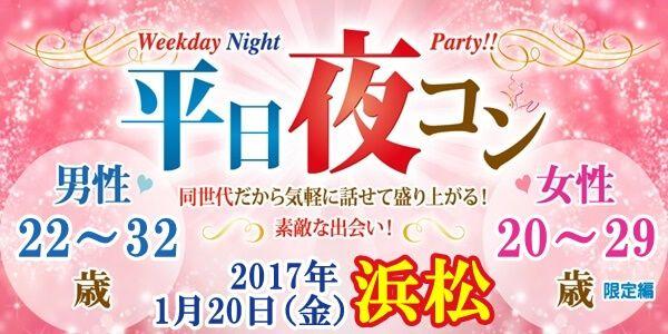 【浜松のプチ街コン】街コンmap主催 2017年1月20日