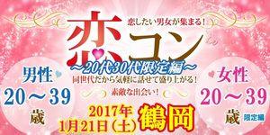【鶴岡のプチ街コン】街コンmap主催 2017年1月21日