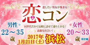 【浜松のプチ街コン】街コンmap主催 2017年1月21日
