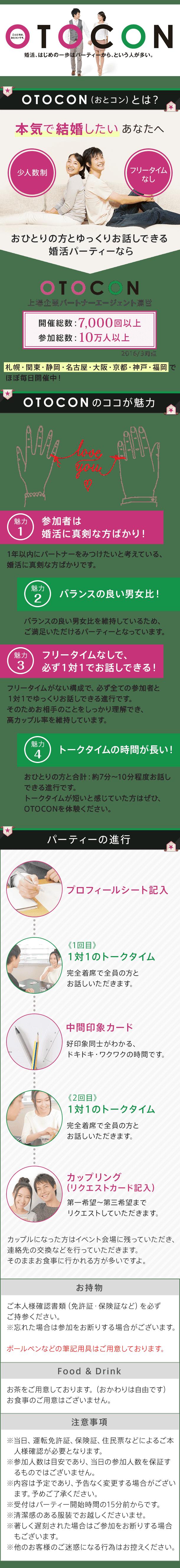 【高崎の婚活パーティー・お見合いパーティー】OTOCON(おとコン)主催 2017年1月7日