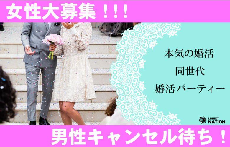 【鹿児島の婚活パーティー・お見合いパーティー】株式会社リネスト主催 2017年1月9日