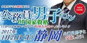 【静岡のプチ街コン】街コンmap主催 2017年1月21日