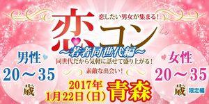 【青森のプチ街コン】街コンmap主催 2017年1月22日