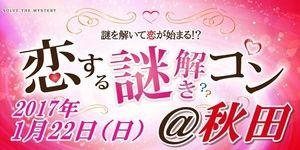 【秋田のプチ街コン】街コンmap主催 2017年1月22日