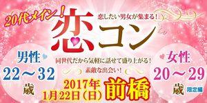 【前橋のプチ街コン】街コンmap主催 2017年1月22日