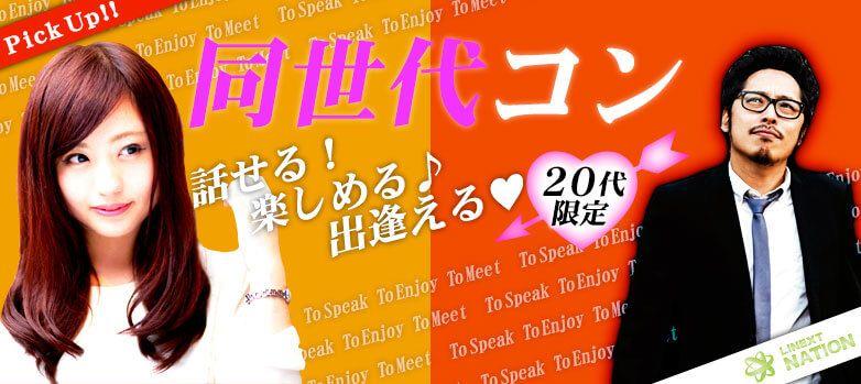 【新宿のプチ街コン】株式会社リネスト主催 2017年1月9日