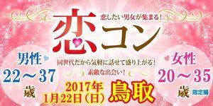 【鳥取のプチ街コン】街コンmap主催 2017年1月22日