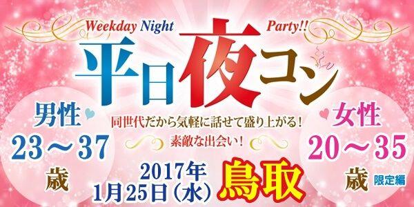 【鳥取のプチ街コン】街コンmap主催 2017年1月25日