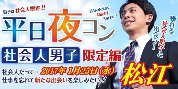 【松江のプチ街コン】街コンmap主催 2017年1月25日