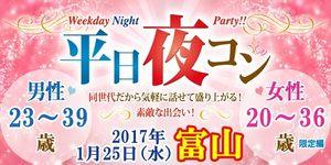 【富山のプチ街コン】街コンmap主催 2017年1月25日