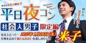 【米子のプチ街コン】街コンmap主催 2017年1月26日