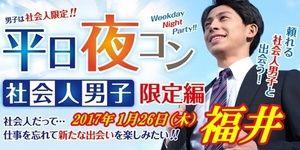 【福井のプチ街コン】街コンmap主催 2017年1月26日