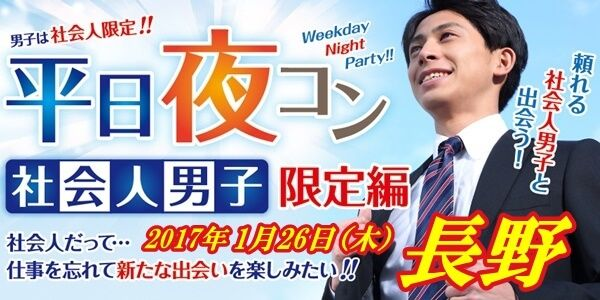 【長野のプチ街コン】街コンmap主催 2017年1月26日