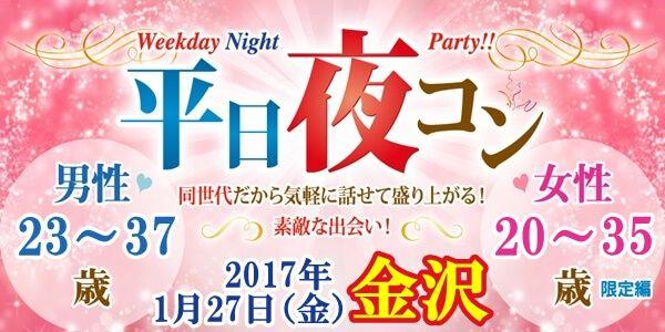 【金沢のプチ街コン】街コンmap主催 2017年1月27日