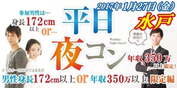 【水戸のプチ街コン】街コンmap主催 2017年1月27日