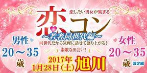 【旭川のプチ街コン】街コンmap主催 2017年1月28日
