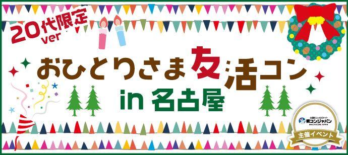 【名駅のプチ街コン】街コンジャパン主催 2016年12月23日