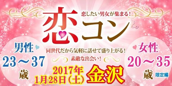 【金沢のプチ街コン】街コンmap主催 2017年1月28日