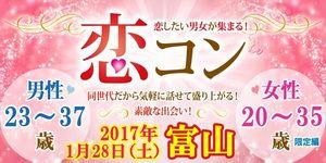 【富山のプチ街コン】街コンmap主催 2017年1月28日