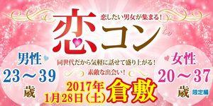 【倉敷のプチ街コン】街コンmap主催 2017年1月28日