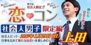 【上田のプチ街コン】街コンmap主催 2017年1月29日