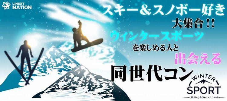 【新潟のプチ街コン】株式会社リネスト主催 2017年1月14日