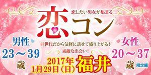 【福井のプチ街コン】街コンmap主催 2017年1月29日